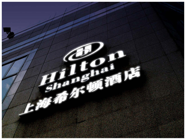 Hilton S Chinese Brand Name Is 希尔顿 Xī ěr Dùn The Por Hotel Company Chose To Keep A Foreign Sounding Which Worked Their Advantage